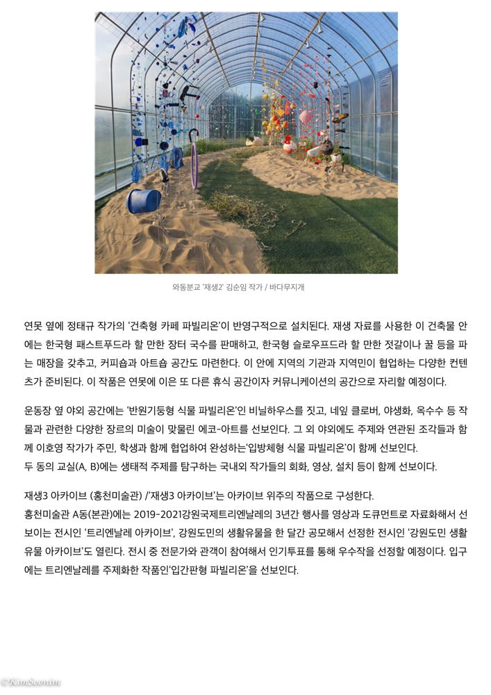20210831_한국농어촌방송_나경철기자_02.jpg