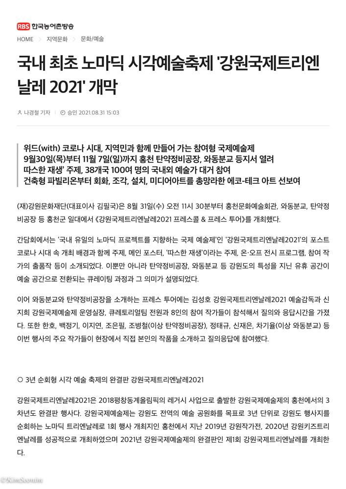 20210831_한국농어촌방송_나경철기자_01.jpg