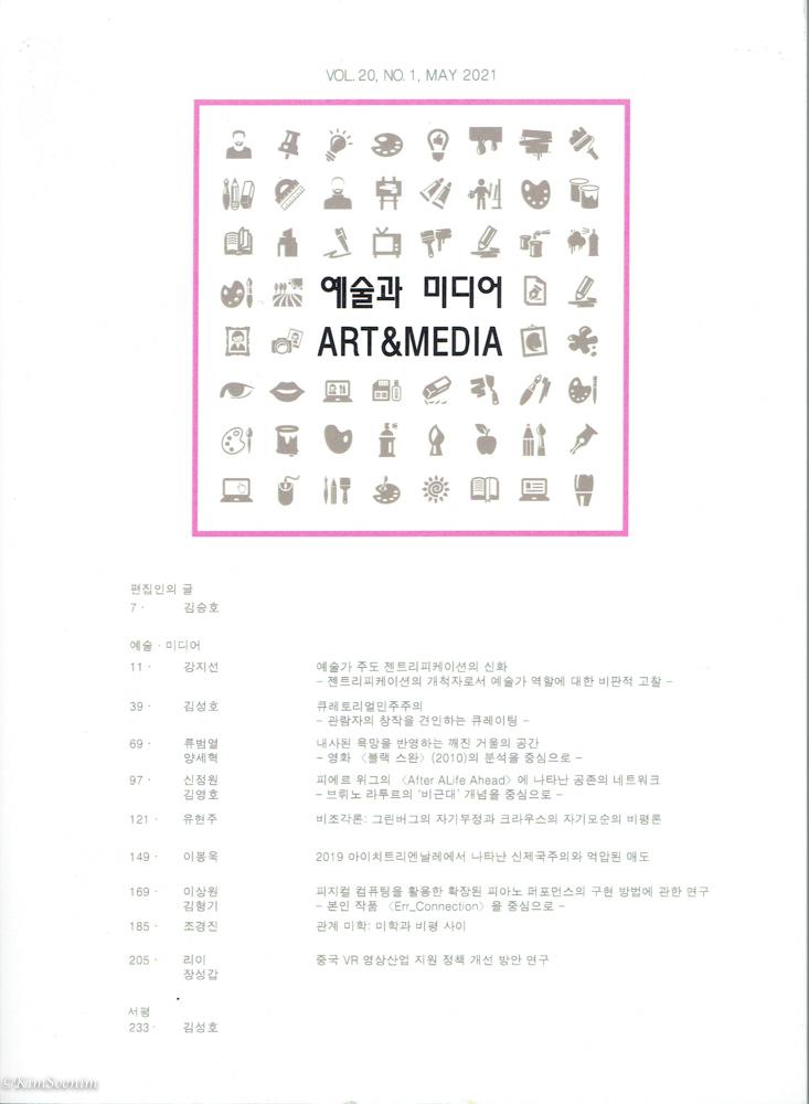 2021예술과미디어_유현주_01.jpg