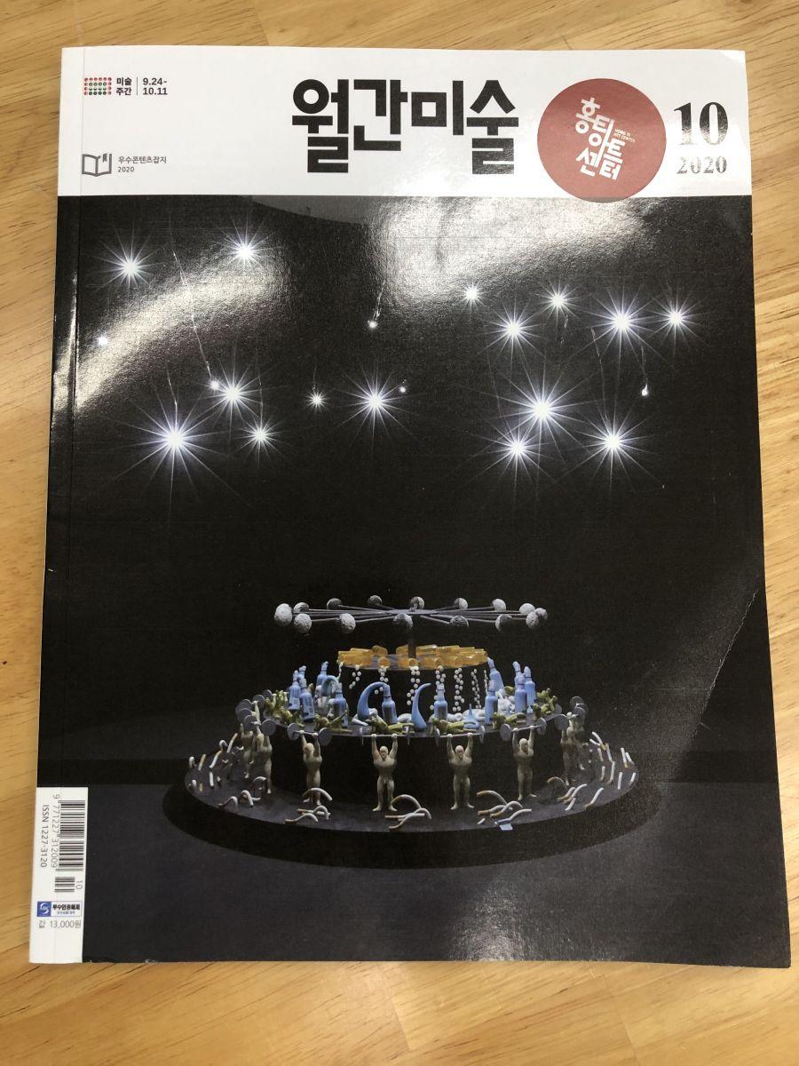 20201000 월간미술10월호_양은희비평가_염하연기자_01.jpg