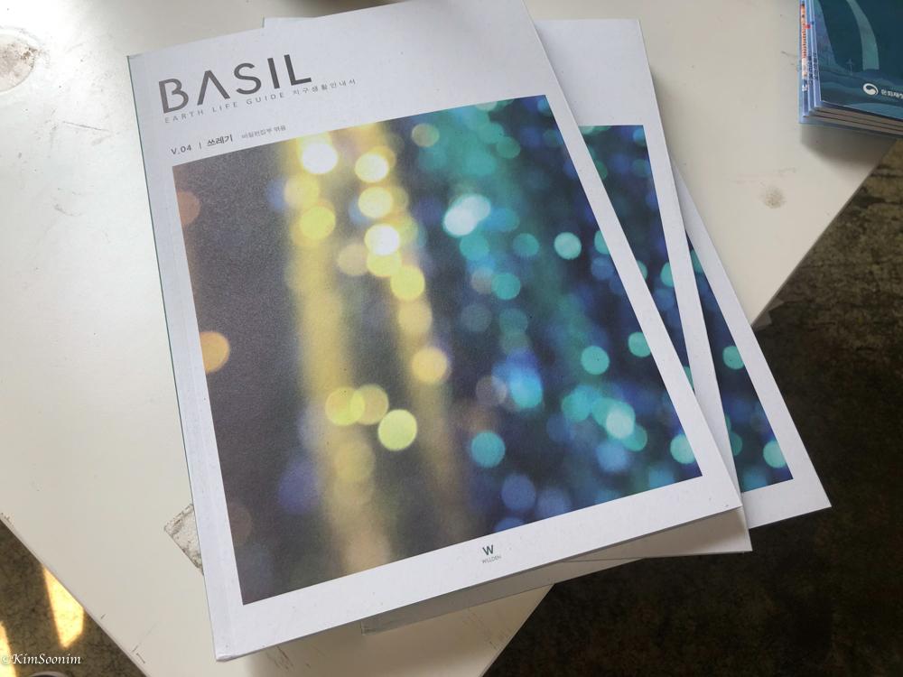 20201000 BASIL v04_쓰레기_sschelin_01.jpg