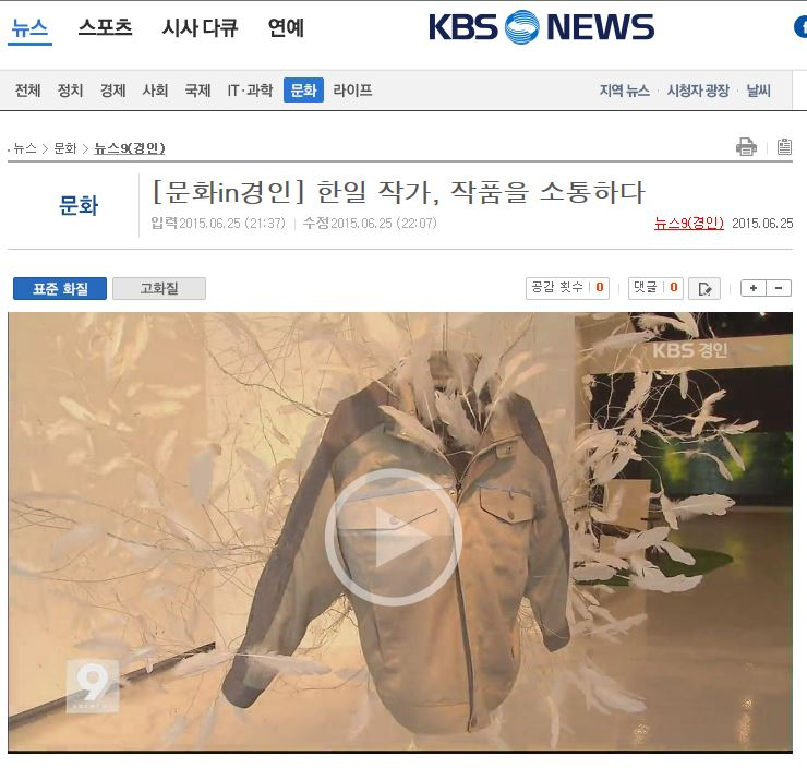 20150625KBSNews9pm.JPG