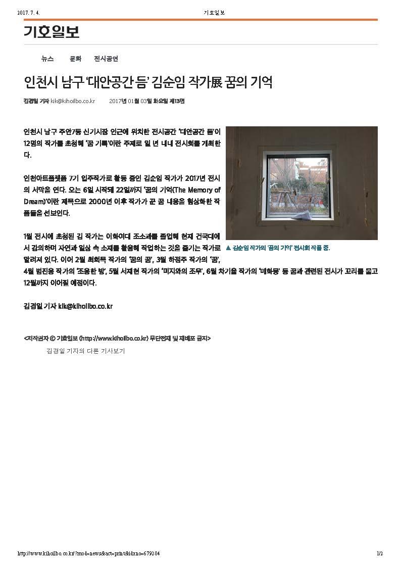 20170103 기호일보_Page_1.jpg