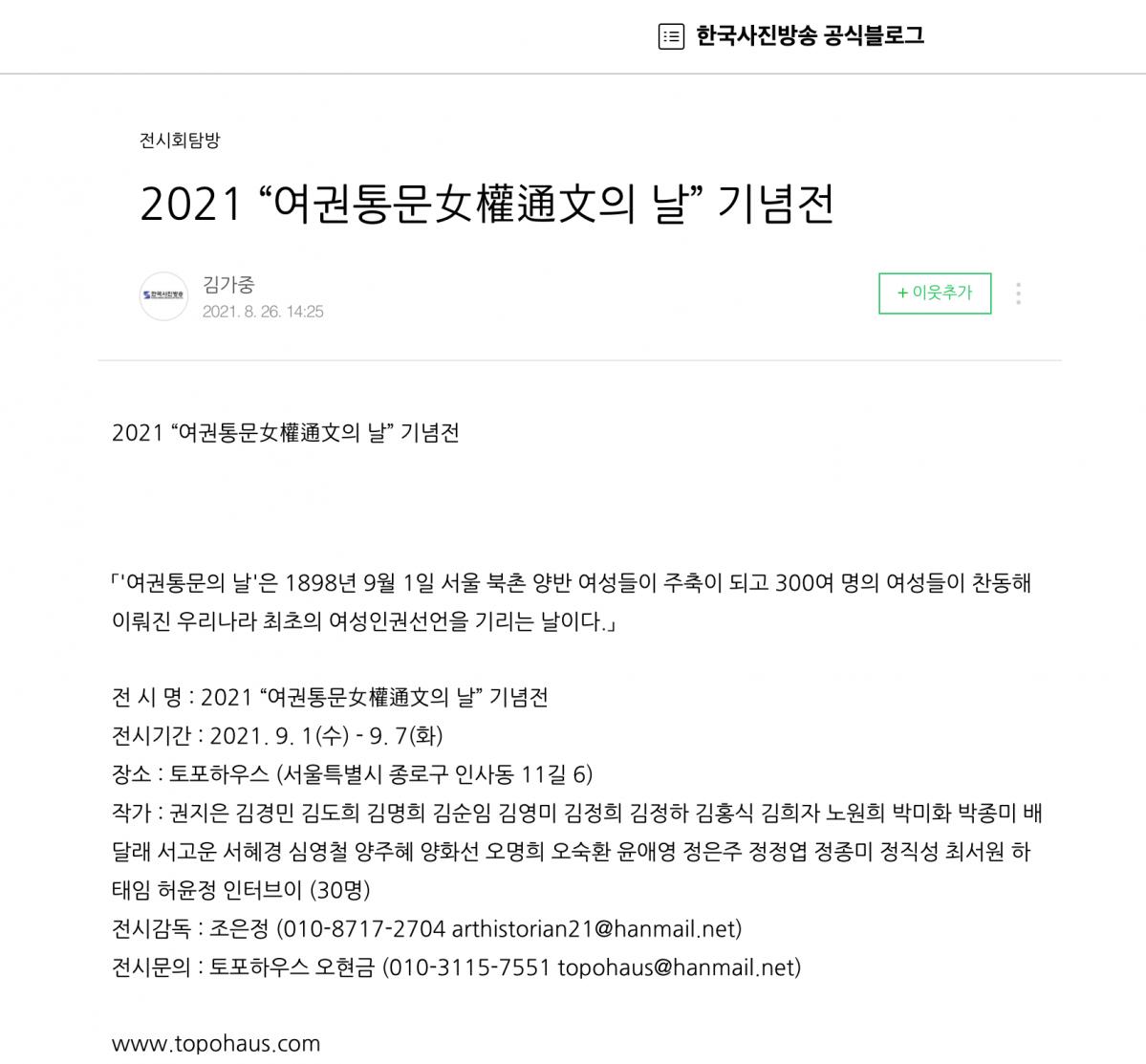 20210826_한국사진방송_김가중.png