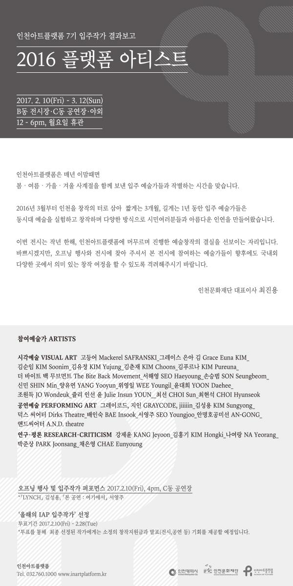 플랫폼아티스트2016결과보고전.jpg