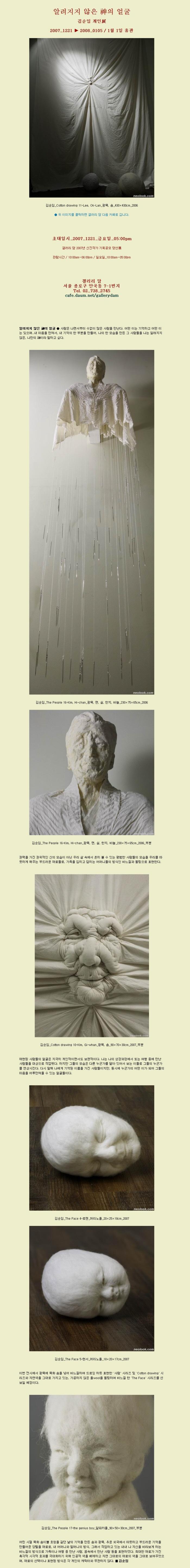 변환알려지지 않은 신의 얼굴, 개인전2007.jpg